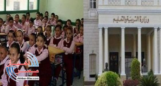 إلغاء قرار إجازة السبت ببعض المدارس