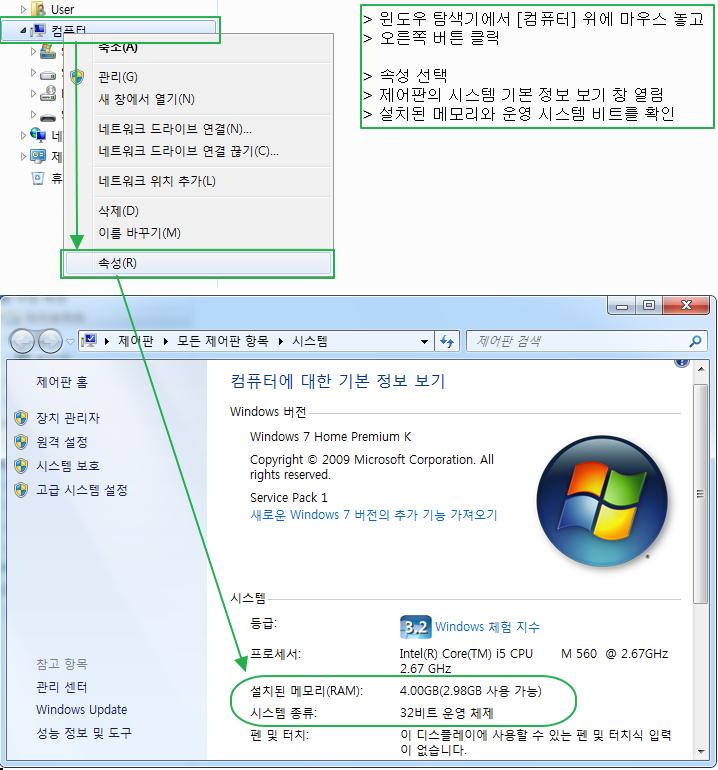 컴퓨터 운영체제 버전 (32 비트 버전 /  64 비트 버전) 확인하는 방법