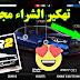 تحميل لعبة CSR Racing 2 v2.2.0 كاملة للاندرويد بدون رووت (اخر اصدار)