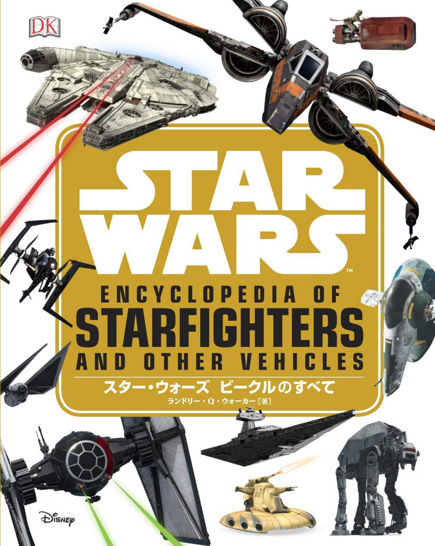 Movie Shopper's Guide - Star Wars Encyclopedia of Starfighters and Other Vehicles :「スター・ウォーズ」のメカの乗り物を完全網羅した豪華本が、新年2019年1月31日に発売 ! !