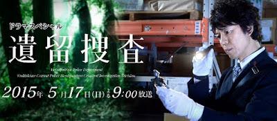 Sinopsis Dorama Supesharu Iryu Sosa 4 (2015) - Film TV Jepang