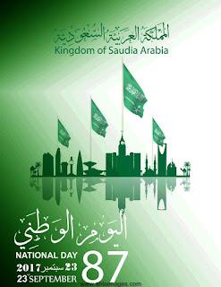 صور تهنئة اليوم الوطني المملكة العربية السعودية