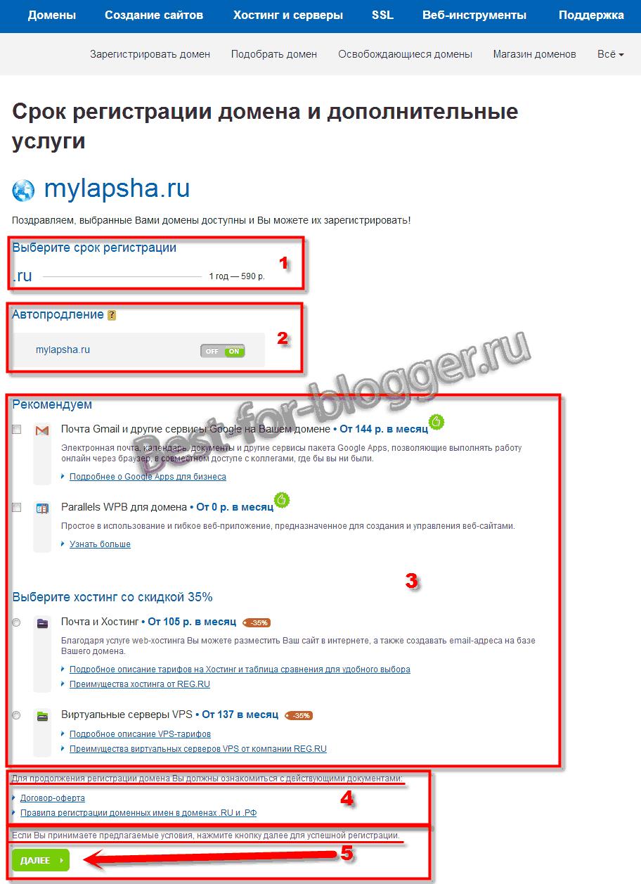 REG.RU - Srok registracii domena i dopolnitel'nye uslugi