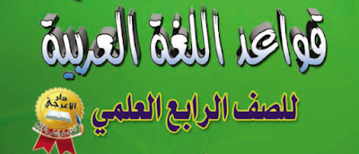 ملزمة قواعد اللغة العربية للصف الرابع العلمي