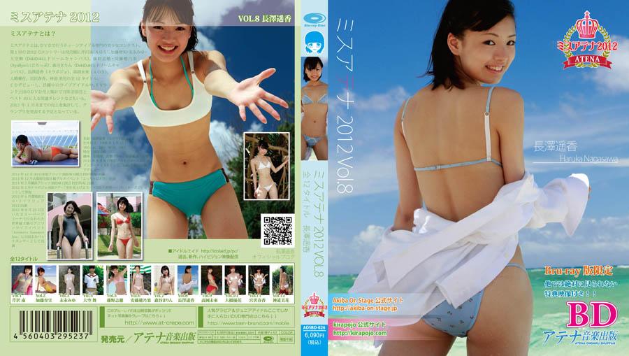 IDOL AOSBD-026 Haruka Nagasawa 長澤遥香 – ミスアテナ 2012年 Vol.8 Blu-ray [MKV/2.19GB], Gravure idol