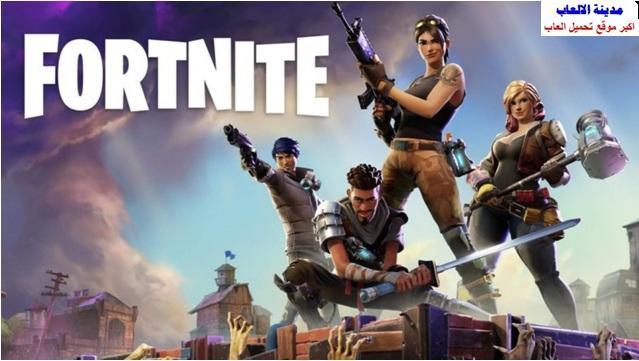 تحميل لعبه فورت نايت fortnite Battle Royale للكمبيوتر والموبايل مجانا برابط مباشر