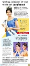 प्रियंका योशिकावा : पहली बार भारतीय मूल की युवती ने जीता मिस जापान का ताज