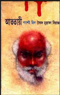 আততায়ী পাশেই ছিল - সৈয়দ মুস্তাফা সিরাজ Atotayi Pashey Chilo - Syed Mustafa Siraj