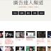 500個好看日文廣告讓你的日語聽力大躍進