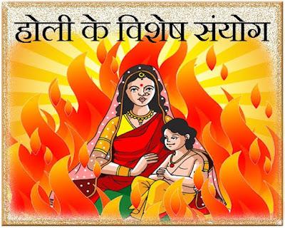 Holi-2020-special-Tripushkar-and-Gajkesari-Yoga- होली 2020 पर बन रहा विशेष त्रिपुष्कर एवम गजकेसरी योग