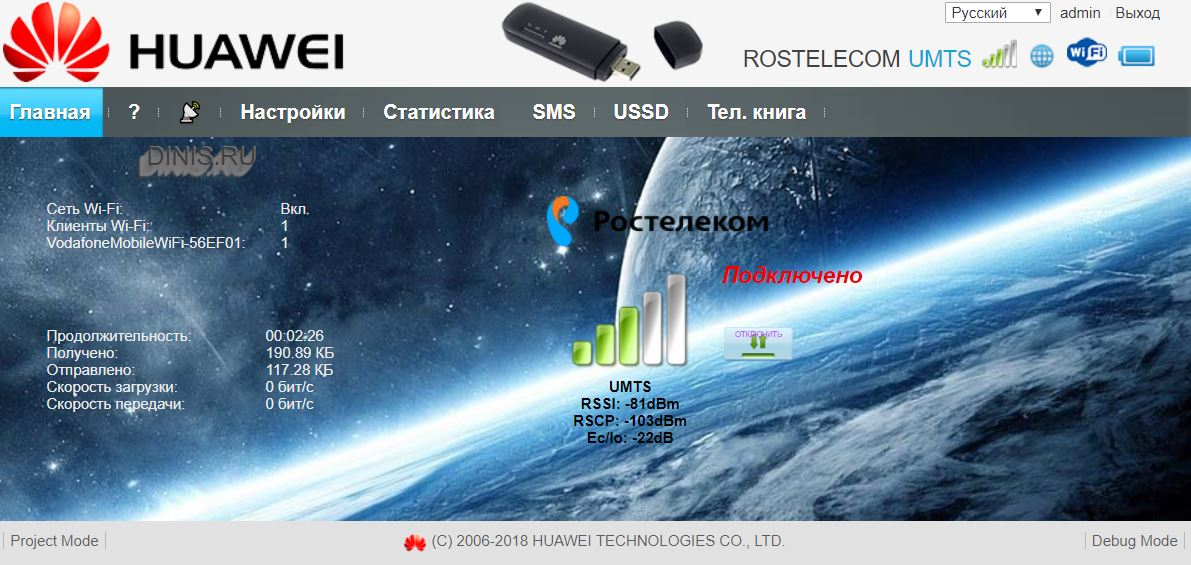 WEBUI | GSM INFERNO
