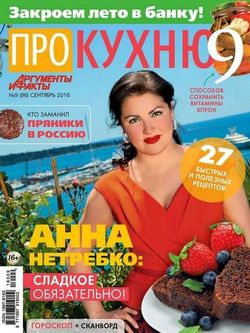 Читать онлайн журнал<br>Про кухню (№9 Сентябрь 2016)<br>или скачать журнал бесплатно