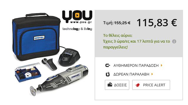 Dremel 8200 Lithium με 35 Εξαρτήματα, you