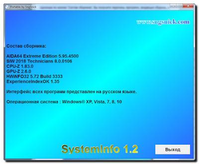 SystemInfo 1.2 - Состав сборника