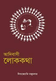 আদিবাসী লোককথা প্রথম ও দ্বিতীয় খন্ড - দিব্যজ্যোতি মজুমদার Adibashi Lokkatha 1 2 pdf epub