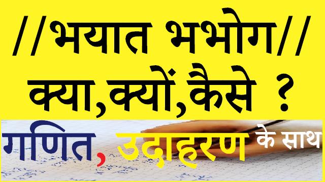 Bhayat Bhabhog भयात भभोग