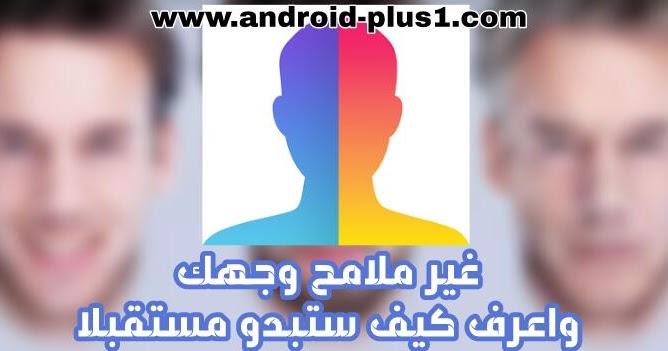 تحميل تطبيق فيس اب برو FaceApp pro مهكر جاهز النسخة المدفوعة مجانا