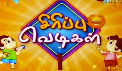 Sirippu Vedigal – Special Show