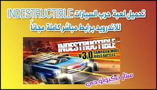 تحميل لعبة حرب السيارات INDESTRUCTIBLE للاندرويد برابط مباشر مهكرة كاملة
