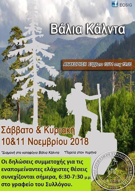 Διήμερη εξόρμηση στην Βάλια Κάλντα ο Ορειβατικός Σύλλογος Ηγουμενίτσας