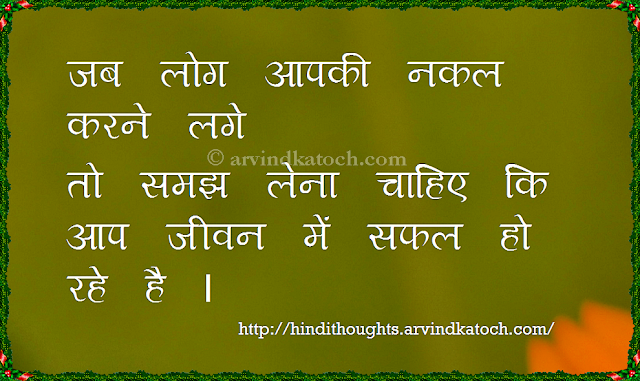 imitate, people, life, success, hindi thought,