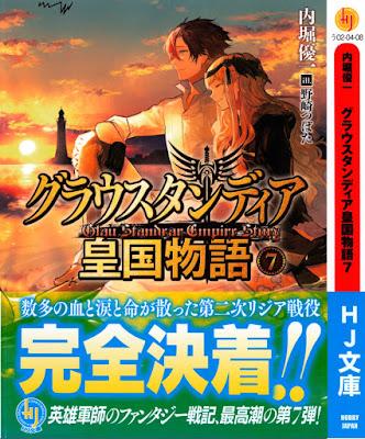 [Novel] グラウスタンディア皇国物語 第00-07巻 [Gurausutandia Koukoku Monogatari vol 00-07] rar free download updated daily