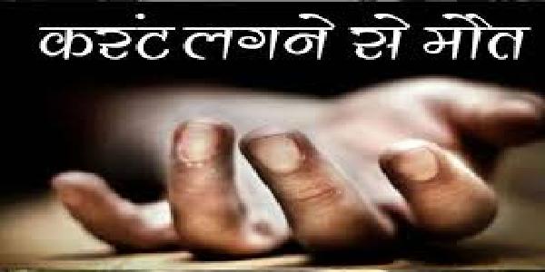 bijli-vibhag-ki-laaparvaahi-ne-li-ek-aur-jaan