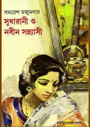 Sudharani O Nabin Sannyasi by Samaresh Majumdar ebook