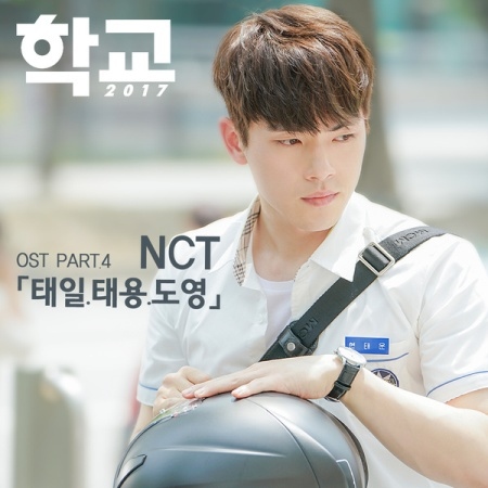 Lyric : Taeil, Taeyong, Dooyoung (NCT) - Stay In My Life (OST. School 2017)