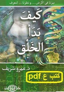 تحميل كتاب كيف بدأ الخلق pdf عمرو شريف