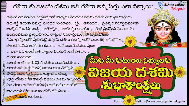 Vijayadashami Dasara Information Greetings wallpapers in telugu