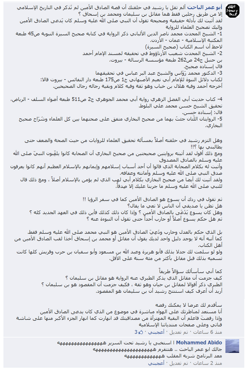 1d3db7e97 أرجو أن تراجعوا البحث القيم الذي قام به الشيخ الجليل أبو عمر الباحث