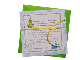 Frog prince themed Greek Christening invitations C802