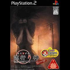 [PS2]Hayarigami Revenge – Keishichou Kaii Jiken File[流行り神 Revenge 警視庁怪異事件ファイル] ISO (JPN) Download