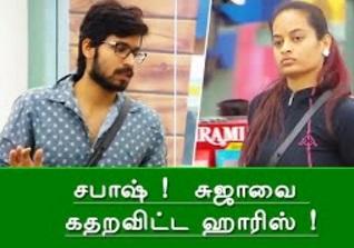 Bigg Boss Tamil | harish, Suja
