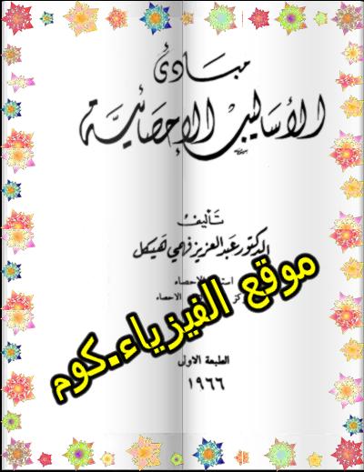 pdf كتاب مبادئ الطرق والاساليب الاحصائية