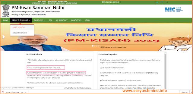 PM-kisan samman Nidhi