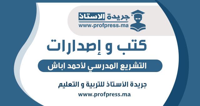 التشريع المدرسي لأحمد اباش