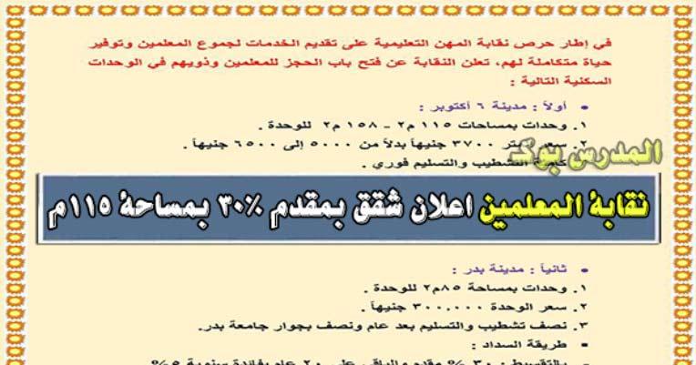 من هنا احجز شقق المعلمين 2018 مقدمة من النقابة بتسهيلات وأسعار رائعة في أرقي المدن بمصر