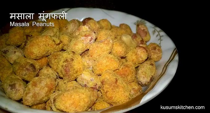 मसाला मूंगफली | Masala Peanuts Recipe in Microwave | Sing Bhujiya Recipe