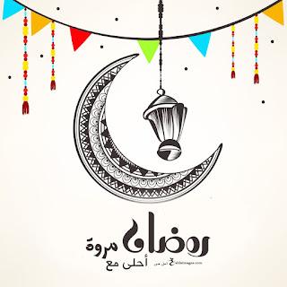 صور رمضان احلى مع مروة