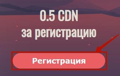 Регистрация в CoolDino