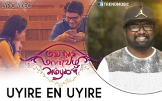 Uyire En Uyire Song – Lyric Video | VNO | Prithiv Vijay, Mahi
