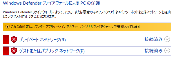 Windows Defender ファイアウォール設定