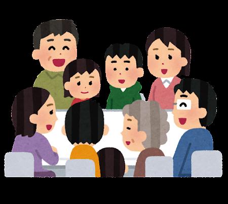 親戚の集まりのイラスト
