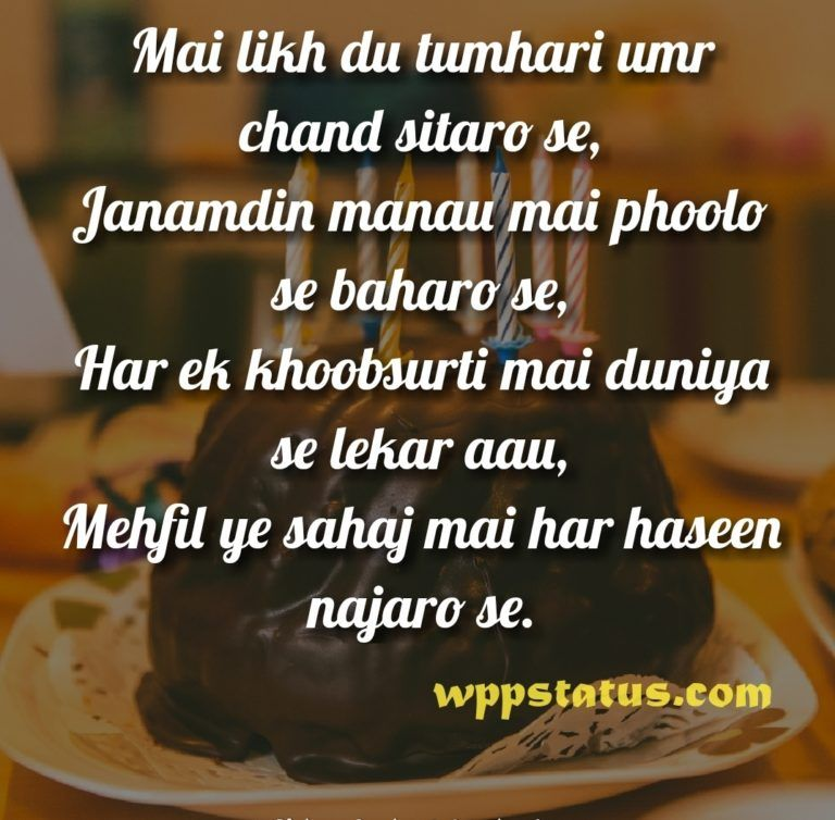 450 Happy Birthday Wishes For Best Friend In Hindi 2019 Whatsapp Status Shayari Happy Birthday 2020