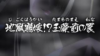 Gegege no Kitarou (2018) Episódio 74