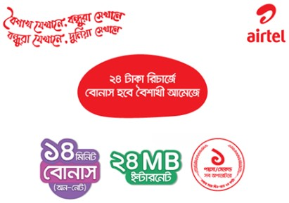 Airtel Pohela Boishakh Offer