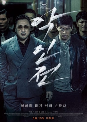 The Gangster The Cop and The Devil, Plot synopsis, cast, trailer, south Korean Tv series