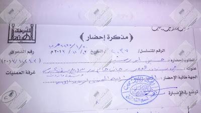 """اضبارة تتضمن اعتراف عناصر جمعة ابو عرب قائد أحد كتائب السرقة بحلب """"جنود الرحمن"""" بالتعامل مع شبيحة النظام السوري تهريب ممنوعات - دعارة. 0-%25D9%2585%25D8%25AD%25D9%2588%25D9%2584_watermark%2B%25281%2529_page-0006"""